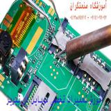 آموزش تعمیرات موبایل در تبریز