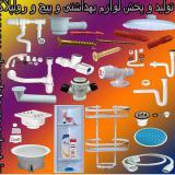 فروش ویژه محصولات بهداشتی ساختمان