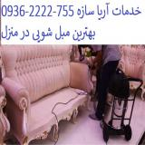 بهترین و مجهزترین مبلشویی در تهران با جدیدترین دستگاه در منزل