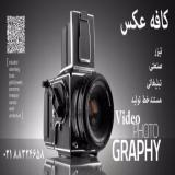عکاسی و فیلمبرداری همایش