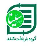 شرکت بازیافت کاغذ یاقوت سبز سینا