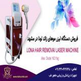 فروش دستگاه لیزر موهای زائد در مشهد با اقساط بدون بهره