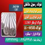 2367-فولاد ابزارL6-فولاد قالب پلاستیکw500-فولاد گرمکار2367-میلگرد2367