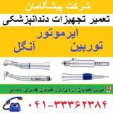 تعمیر توربین دندانپزشکی در تبریز