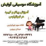 آموزش تخصصی پیانو و کیبرد در تهرانپارس