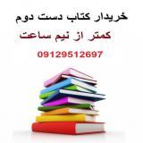 خریدار کتاب دست دوم بالاترین قیمت 09129512697