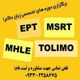 انگلیسی آزمون دکتری (MHLE – MSRT – Tolimo – EPT)