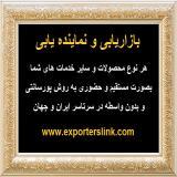 بازاریابی و  نماینده یابی و هر نوع خدمات یا محصولات شما بصورت حضوری و مستقیم بدون واسطه در ایران و سرتاسر جهان به روش پورسانتی