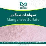 فروش سولفات منگنز (Manganese Sulfate)