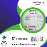 فروش ویژه پلی استال/POM K300