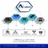 شرکت امین ارتباطات نماینده و مجری تجهیزات ویپ