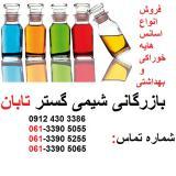 فروش اسانس خوراکی و صنعتی