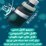 قیمت کابل هوایی 0.6*2*40 مخابراتی در تهران