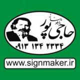 تابلوسازی حاجی پور - اصفهان