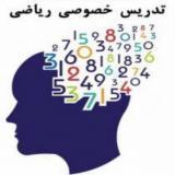 تدریس خصوصی ریاضی مشهد