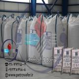 فروش کربنات سدیم سبک و سنگین مراغه - سمنان - فیروزآباد
