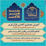 موسسه قرآن و نهج البلاغه