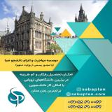 خدمات موسسه مهاجرت و اعزام دانشجو صباپلن