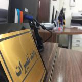 ثبت شرکت مشاوره حضوری تغییرات کد اقتصادی در محل