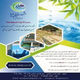 مشاوره، طراحی و نظارت تصفیه خانه های آب و فاضلاب