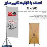 استند تبلیغاتی گروه تولیدی اصفهان استند