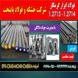 1.2713 - 1.2714 فولاد گرمکار