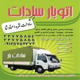 خدمات حمل و نقل و جابجایی کالا