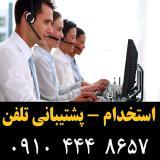 استخدام - پشتیبانی تلفن