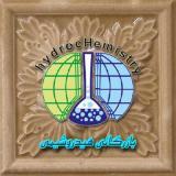 خرید و فروش مواد شیمیایی و نانو مواد (بازرگانی هیدروشیمی )