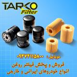 فروش انواع فیلتر روغن خودرو های سبک ایرانی و خارجی