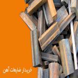 خریدار انواع ضایعات آهن مس, آلومینیم, کارخانه خرید ضایعات آهن, قیمت ضایعات میلگرد