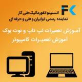 آموزش تعمیرات موبایل | آموش تعمیرات موبایل و تبلت