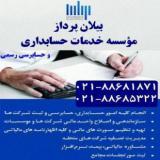 بیلان پرداز (موسسه خدمات حسابداری و حسابرسی )