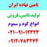 فروش انواع کود و سموم در تهران زیر قیمت
