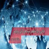 خدمات شبکه شهرک صنعتی خاوران