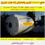 مخازن حجیم پلی اتیلن ، مخزن ۲۰۰۰۰ لیتری ، مخزن ۱۰۰۰۰ لیتری