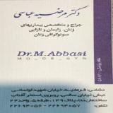 بهترین دکتر زنان و زایمان