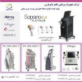 فروش دستگاه لیزر مو , اس اچ آر , دایود , الکس , پلاتینیوم CO2 IPL SHR
