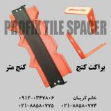 فروش براکت کنج برای کاشیکاری 0347806 0912