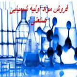 فروش و توزیع گسترده مواد اولیه شیمیایی