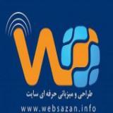 طراحی سایت حرفه ای ( وب سازان خزر)