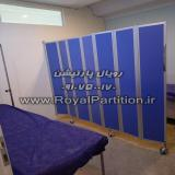 پاراوان بیمارستانی,پارتیشن بیمارستانی, پارتیشن پزشکی,پارتیشن مطب
