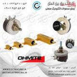 محصولات OHMIT