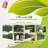 پوشش های سبز رستاک