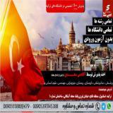 پذیرش تضمینی در دانشگاه های ترکیه