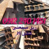 ریل آهن صنعتی سنگبری جرثقیلی تیرآهن بال پهن هاشH