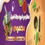 عطاری و ادویه جات اصیل محمودی(آبادان)