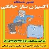 تعمیر دستگاه اکسیژن ساز در تبریز