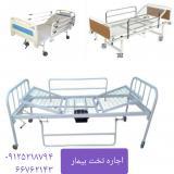 تخت بیمار /تخت بیمارستانی /تخت برقی و تخت مکانیکی