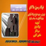 آموتیت-تسمه آموتیت-میلگرد آموتیت-2419-2542-2510-2842-فروش